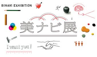 美術・芸術系学生と企業を結ぶ就活アート展『美ナビ展』に行ってきました!