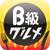 話題のグルメを一発検索!iPhoneアプリ「全国B級グルメ メガマップ」
