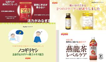 毎日の健康&美容をサポート! DyDoドリンコの商品パンフレット