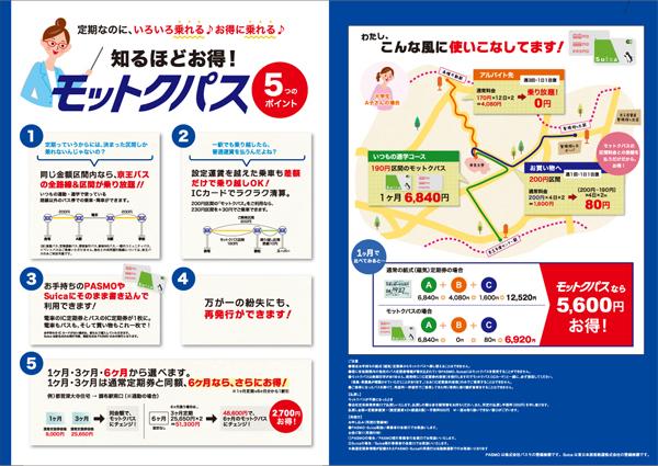 A3_leaflet_naka.eps