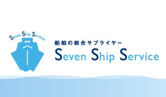 船舶の総合サプライヤー★セブンシップサービス