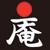 2015.6.1オープン! 足柄牛・山麓豚・鎌倉野菜のお店 山麓庵のロゴデザイン