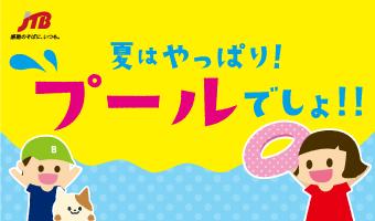 コンビニでレジャーをおトクに楽しむ! JTB 夏の交通広告