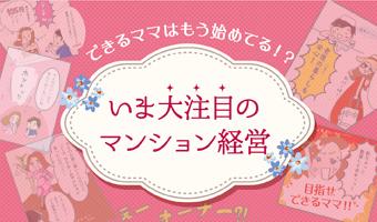 頭金10万円から、マンション経営?! ママイベント用・マンガリーフレット