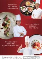 DB_chef_pamph_omote_F