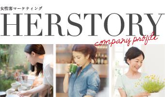女性を動かすマーケティング HERSTORY