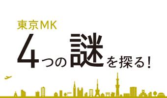 業界を変える強さの「謎」に迫る! 東京MKタクシー採用パンフレット